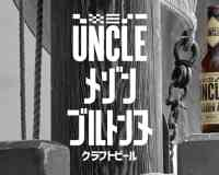 Brasserie Uncle